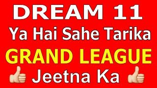 Dream11 cricket Tricks 2018 : how to Select Team For Grand League & Win 10000 Rs Daily in Dream11.