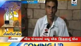 Junagadh:  Students studying below Tubes - Reality check ॥ Sandesh News