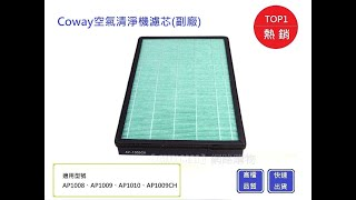 Coway空氣清淨機濾心【Chu Mai】AP1008 AP…