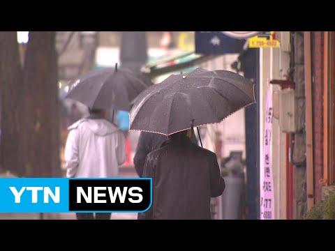 [날씨] 오늘 오후 곳곳 봄비...꽃샘추위 내일 풀려 / YTN (Yes! Top News)
