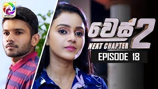 "WES NEXT CHAPTER Episode 18 || "" වෙස්  Next Chapter""