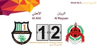 Al Ahli 1-2 Al Rayyan ( Week 6 ) 2017 Video