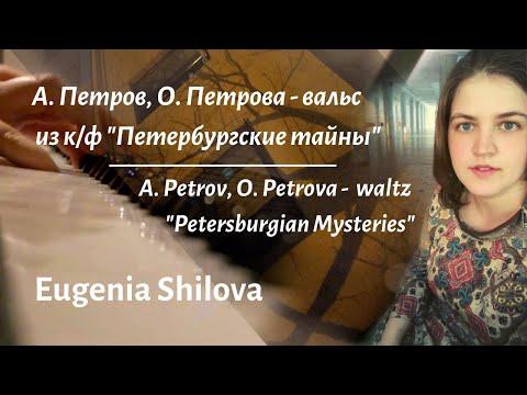 Вальс «Петербургские тайны» - Андрей Петров, Ольга Петрова / Waltz «Petersburgian Mysteries»