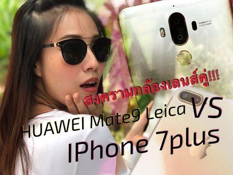 รีวิว | Huawei Mate 9 | กล้อง LEICA มาเต็มแค่ไหน?