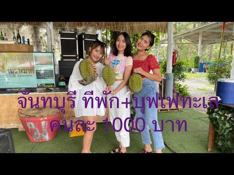 บ้านกลางสวน โฮมสเตย์ จันทบุรี Chanthaburi Thailand.