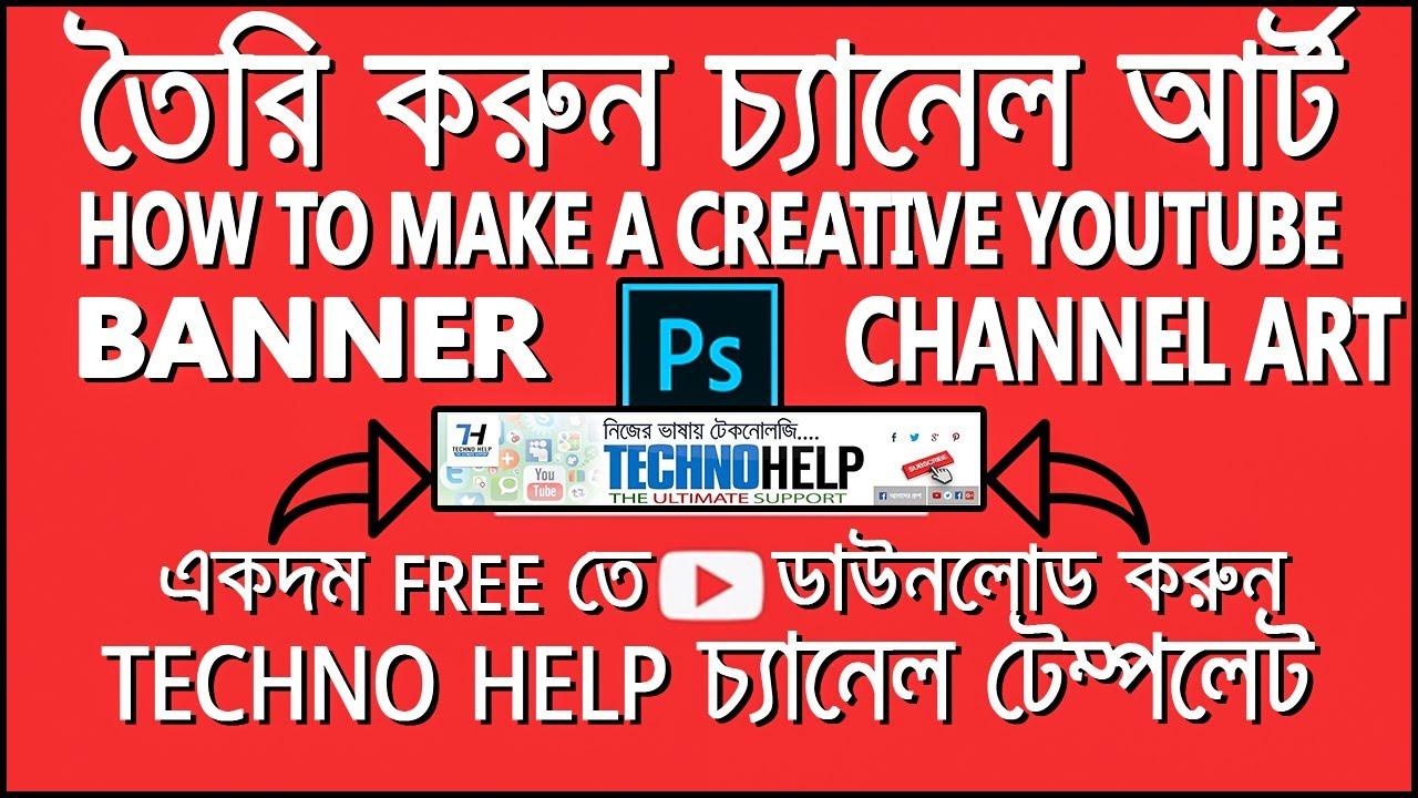How To Make A Creative Youtube Banner Channel Art Bangla My Free