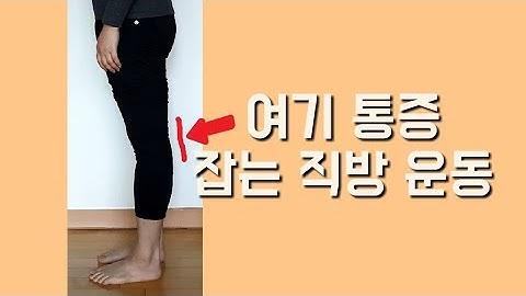 무릎 뒷쪽 당김, 통증에 직방운동(Back knee, 반장슬)/물리치료사