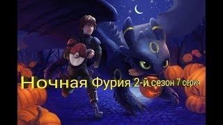 Ночная Фурия 2-й Сезон 7 Серия