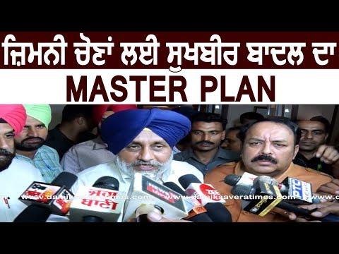 Exclusive: By Election के लिए Sukhbir Badal का Master Plan