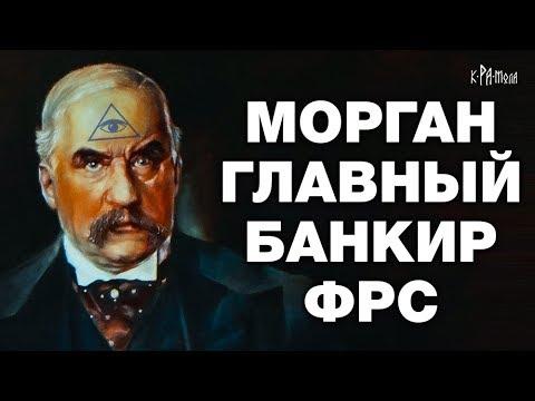 МОРГАНЫ И БАНК БАНКОВ