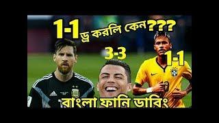 ড্র করলি কেন     bangla funny football dubbing   অপরাধী ফানি ডাবিং   Alu Kha BD