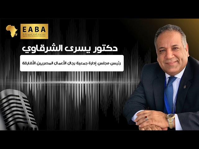 رئيس مجلس إدارة جمعية رجال الأعمال المصريين الأفارقه وحديث حول مؤتمر النقل البحري المصري والإفريقي