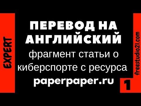 Перевод с русского на английский - статья о киберспорте -1