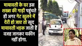 इस शख्स की गाड़ी पहुंचते ही अगर गेट खोलने में देर हो जाए तो खुद Mayawati भड़क जाती है.....