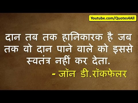 J D Rockefeller Quotes In Hindi Youtube