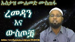 Ramdane ena westochwa -  Ustaz Mohammed Mustefa