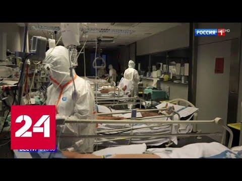 Такая разная, но единая коронавирусом Европа: что происходит в странах ЕС - Россия 24
