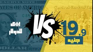 بالفيديو| سعر الدولار اليوم في السوق السوداء الأربعاء  21-12-2016
