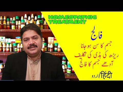 Falij Ka Homeopathic Ilaj By Dr Aqeel Ahmad