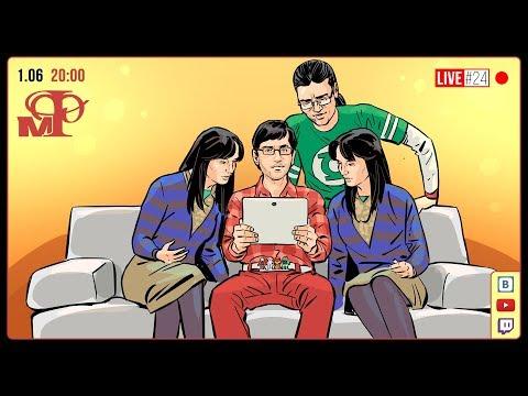 Мир фантастики Live #24. Финал сезона