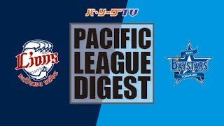 2017年6月9日 埼玉西武対横浜DeNA 試合ダイジェスト