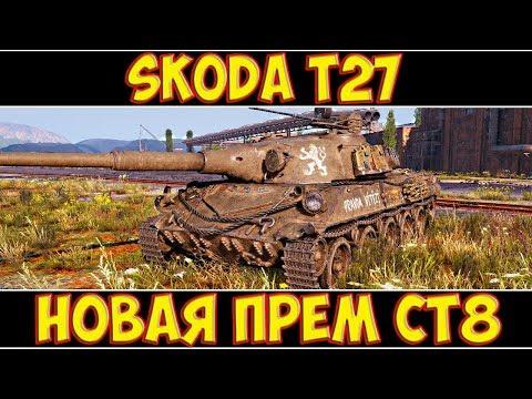 Škoda T27 - ОБЗОР НОВОЙ ПРЕМ СТ8