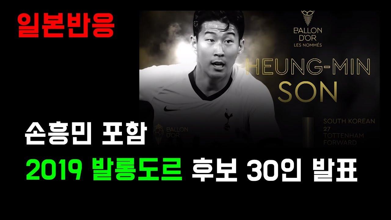 [일본반응] 손흥민포함 발롱도르 후보 30인 발표