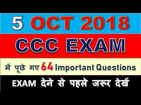 CCC Question Paper ||  5 October 2018 || 100%  genuine questions in Hindi/English