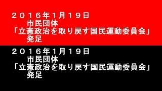 2016年1月19日 18時49分 市民団体「立憲政治を取り戻す国民...