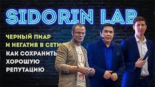Sidorin Lab Черный пиар и негатив в сети, как сохранить хорошую репутацию
