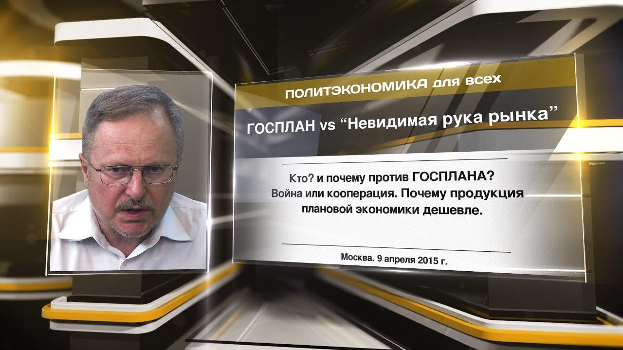 "ГОСПЛАН vs ""невидимая рука рынка"""