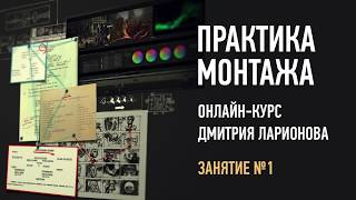 Практика монтажа. Занятие №1 онлайн-курса. Дмитрий Ларионов