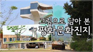 도봉구 평화문화진지 어반스케치 / 분단의 상징에서 평화와 문화의 상징으로 Peace Culture Bunker in Seoul