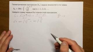 Геометрическая прогрессия. ОГЭ математика задача 11 (тип 4) 🔴