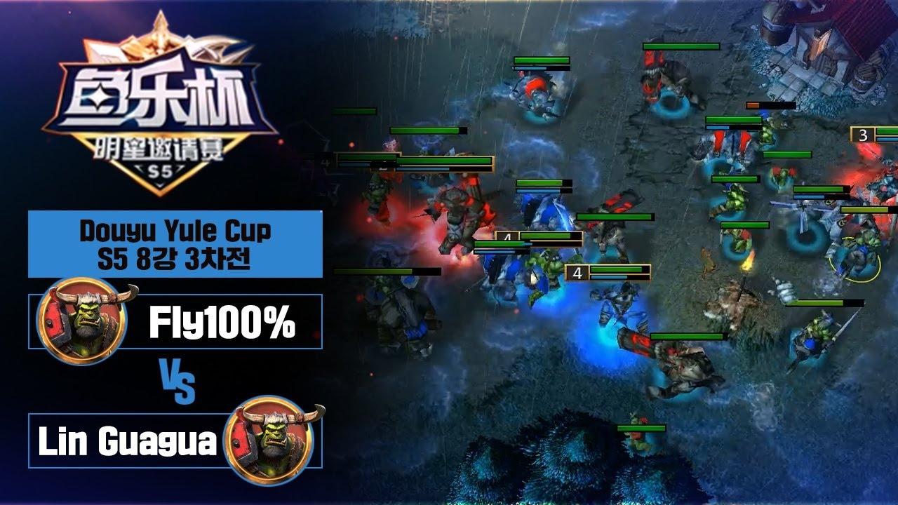 Fly100% (O) vs Lin Guagua (O) 워크3 - Douyu Yule Cup 5 8강 3차전 (Warcraft3)
