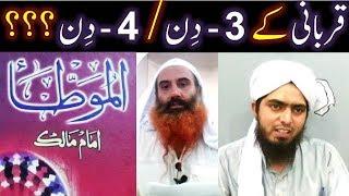 QURBANI kay 3-DIN (Days) hain ya 4-DIN ??? (Sheikh Zubair Ali Zai r.a & Engr. Muhammad Ali Mirza)