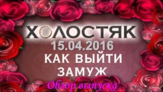 Как выйти замуж Пост-шоу Холостяк 15.04.2016 - Обзор выпуска