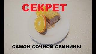 Секрет сочной свинины с апельсинами в духовке - простой домашний рецепт