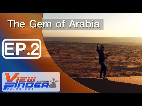 ViewFinder Dreamlist : Ep:2 Gem of Arabia (Oman)