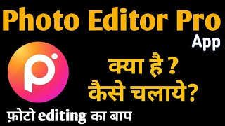 HOW TO USE PHOTO EDITOR PRO APP