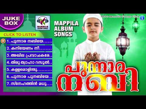 Malayalam Mappila Album Songs 2016 | പുന്നാര നബി  | Latest Malayalam Mappila  Pattukal