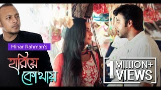 MINAR | HARIYE KOTHAY | OST 'Soulmate' Telefilm | Bangla New Song | 2017