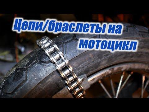 Цепи противоскольжения на мотоцикл своими руками