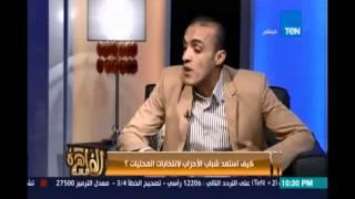 مساء القاهرة | كيف استعد شباب الأحزاب لانتخابات المحليات؟ - 5  إبريل