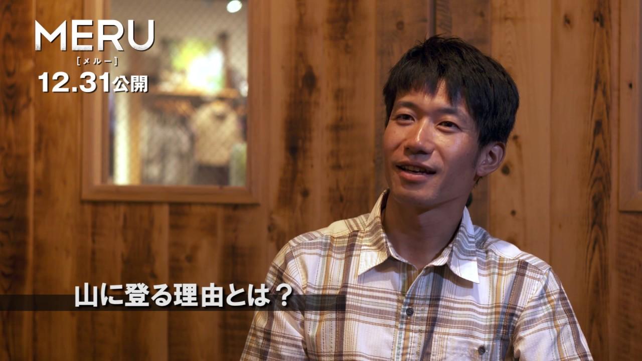 12.31公開『MERU/メルー』コメント|登山家・花谷泰広編