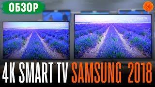 """""""Умные"""" UHD 4K TV Samsung ▶️ Обзор 50NU7400 и 43NU7100"""