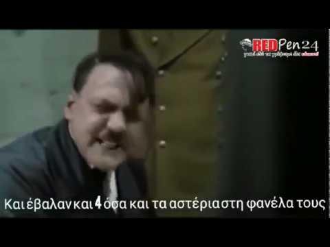 Ο Χίτλερ μαθαίνει για το Ολυμπιακός - ΑΕΚ 4-1