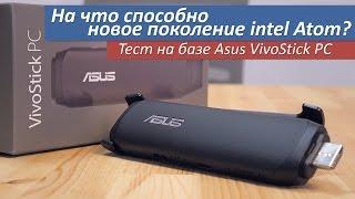 На что способно новое поколение intel Atom? Тест на базе Asus VivoStick PC (TS10)