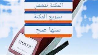 سن وبرد  وتسريع وشرح مكنة حلاقه moser/سنها وسرعها بنفسك/How to sharpen Barber blades