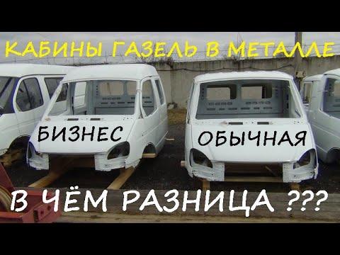 Кабины Газель и Газель Бизнес в металле окрашенные. Отличия!!!